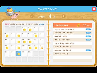 がんばりカレンダー