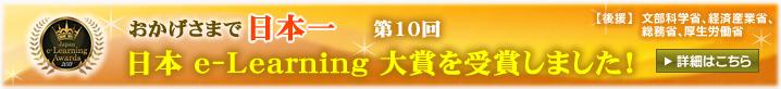 第10回 日本e-Learning大賞を受賞しました! 【詳細はこちら】