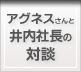 「天神」CMにご出演いただいたアグネスチャンさんと井内社長の対談