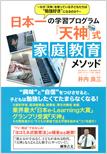 日本一の学習プログラム『天神』式 家庭教育メソッド/井内良三 著