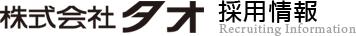 株式会社タオ 採用情報 - Recruiting Information
